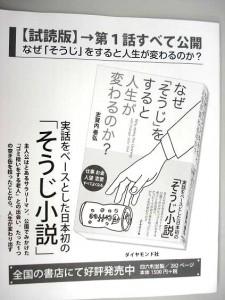 DSC00331 225x300 【スタッフブログ】 淀川河川敷お掃除大会に参加しました!